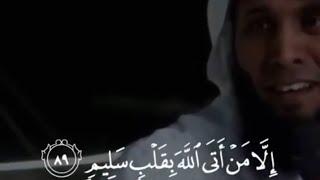 {إِلَّا مَنْ أَتَى اللَّهَ بِقَلْبٍ سَلِيمٍ} سوره الشعراء/الآيه 89        ايات