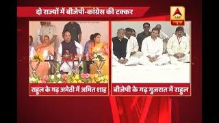 Amit Shah shows strength in Amethi, Rahul Gandhi is on Gujarat tour
