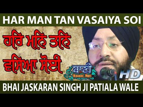 Har-Man-Tan-Vaseya-Bhai-Jaskaran-Singhji-Patiala-Wale-Gurmat-Kirtan-Naraina-31-Dec-2019