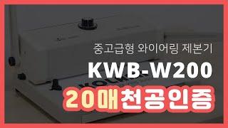 와이어링 제본기 KWB-W200 천공력테스트 인증영상 …