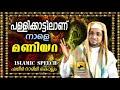 പള്ളിക്കാട്ടിലാണ് നാളെ മണിയറ | Latest Islamic Speech In Malayalam 2016 |  Mathaprasangam New video