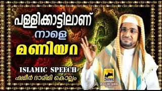 പള്ളിക്കാട്ടിലാണ് നാളെ മണിയറ | Latest Islamic Speech in Malayalam 2016 |  Mathaprasangam New