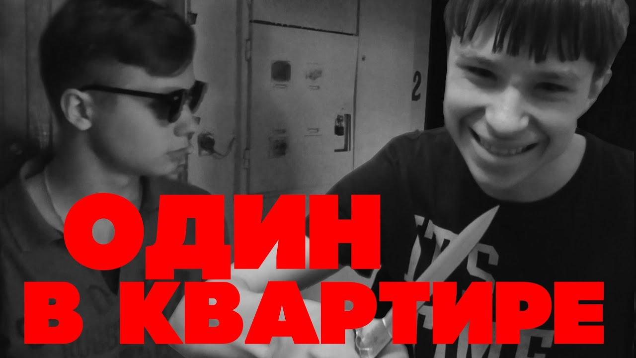 Х/Ф ОДИН В КВАРТИРЕ   АРТХАУС   КОРОТКОМЕТРАЖКА