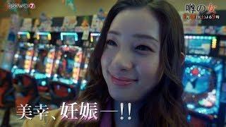 連続ドラマJ 「噂の女」 第4話「パチンコ店に出入りする噂のセレブ女!...