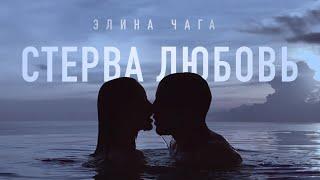 Смотреть клип Элина Чага - Стерва Любовь