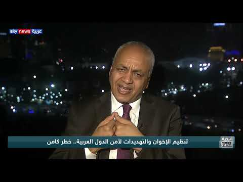 تنظيم الإخوان والتهديدات لأمن الدول العربية.. خطر كامن  - 02:53-2019 / 7 / 14