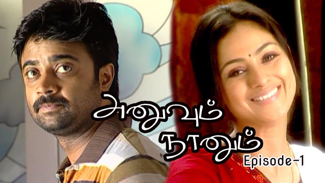 Download அனுவும், நானும்   Anuvum Naanum   Simran,Ahathiyan   New Web serial Episode 1