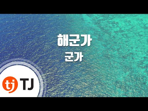 [TJ노래방] 해군가 - (군가) (Navy Song - Military Song) / TJ Karaoke