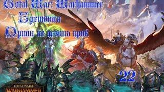 Total War  WARHAMMER Прохождение Бретония № 22 Орион не усвоил урок
