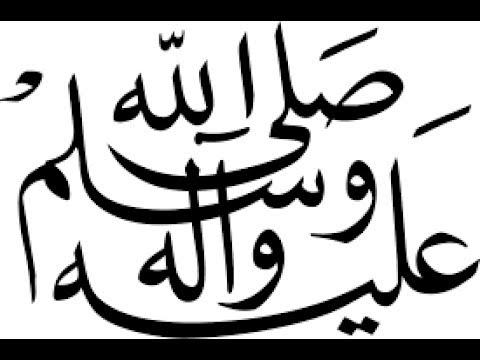 طريقة كتابة محمد محمد صلى الله عليه وسلم مزخرفة 2017 Youtube