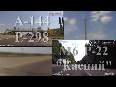 Воронеж - Волгоград. Трасса А-144 (Р-298). Трасса М6 (Р-22)