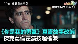 《你是我的勇氣》改編自真實故事 傑克葛倫霍演技超催淚|三立新聞網SETN.com