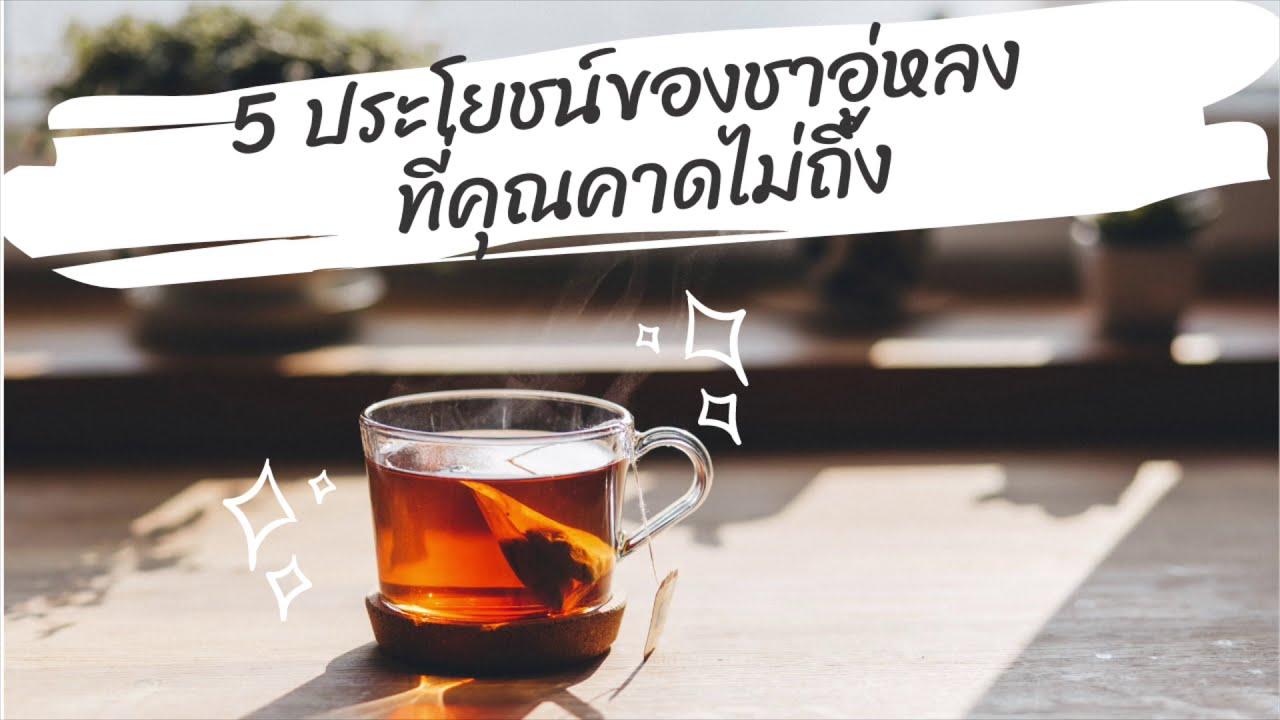 5 ประโยชน์ที่ได้จากชาอู่หลง ที่คุณอาจคาดไม่ถึง