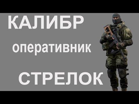 КАЛИБР-Оперативник Стрелок (пиу пиу пиу)