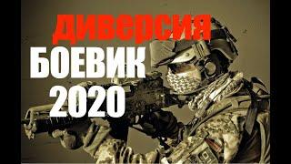 ДИВЕРСИЯ - военно - исторический фильм 2020 - 2 серия - ОТРЕЗАЛИ ШПИОНУ ЯИЧКИ - смотреть онлайн