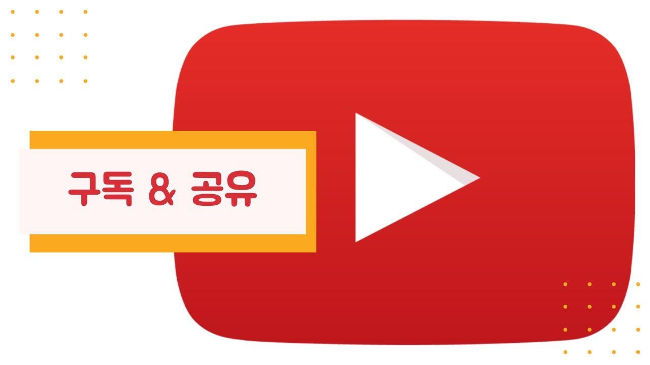 유튜브 활용 기초 - 채널구독과 동영상 공유하기