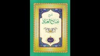 NGAJI Kitab Nasoikhul 39 Ibad KH Mudzakir