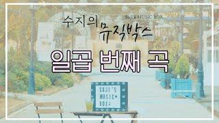 """[수지의 뮤직박스] 7th Song """"주 임재 안에서"""""""