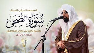 سورة الضحى   المصحف المرئي للشيخ ناصر القطامي من رمضان ١٤٣٨هـ   Surah-AdDuha