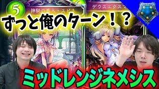 【シャドウバース】新リーダーネメシスの力!?新感覚デッキ!ミッドレンジネメシス!【Shadowverse】 thumbnail