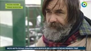 «Ангар спасения» укрыл бездомных от мороза   МИР24