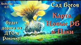 ArcheAge 6.5. Сад богов - Карта, новые РБ, паки. Дорога из ДТС в рокочку.