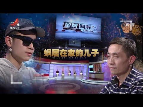 中國-金牌調解-20210925-一場成人禮致男子遠離人群兒子求救父卻母置之不理