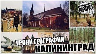 Уроки Географии - Калининград (Россия) NOMERCY RADIO