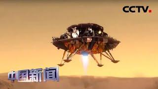 [中国新闻] 中国发布首次火星探测任务名称及标识   CCTV中文国际