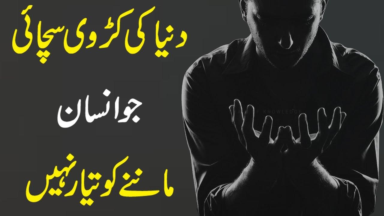 Powerful Life Changing Motivational Speech In Urdu - Karwi Sachai Jo Insan Man'ne Ko Teyar Nahi