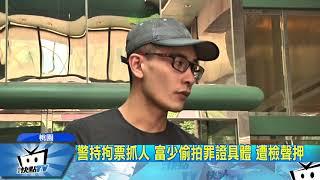 20170912中天新聞 涉偷拍案富少 直播噴漆襲警 遭辣椒水制伏