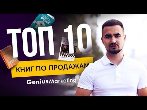 ТОП 10 книг по продажам, обязательных к прочтению | GeniusMarketing