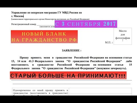Гражданство РФ. Выпуск # 3: Новый бланк заявления на гражданство РФ 3 сентября 2017.