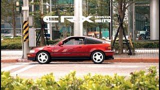 【統哥】本田Type-R傳說的始祖  Honda CRX SiR