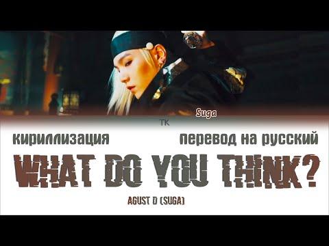 Agust D (Suga) – What Do You Think? (어떻게 생각해?) [ПЕРЕВОД НА РУССКИЙ/КИРИЛЛИЗАЦИЯ/ Color Coded Lyrics]