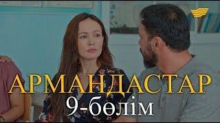 «Армандастар» телехикаясы. 9-бөлім / Телесериал «Армандастар». 9-серия