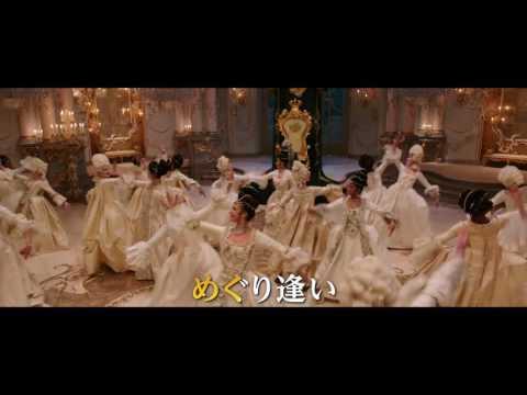 昆夏美×山崎育三郎が歌う!映画『美女と野獣』ロマンティックな日本版デュエットソングPV解禁!