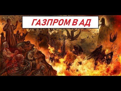 Путеводитель в ад. Газпром. Рубль. Нефть. Доллар.ПРОГНОЗ СРЕДНЕСРОЧНЫЙ! НЕ НАДО ШОРТИТЬ ГАЗПРОМ!