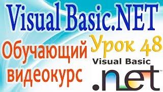 Изучаем VB NET на примере собственного калькулятора. Урок 48. Вывод окна сообщений