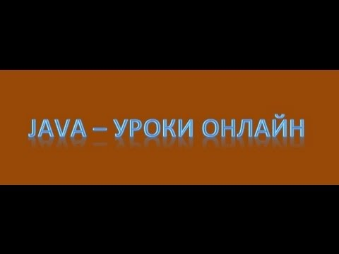 Java - Инкапсуляция. Урок 12!