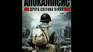 Друга світова війна: Апокаліпсис. Ч.1 Агресія