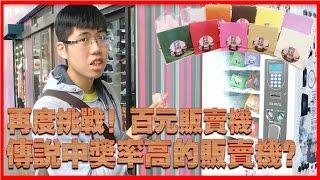 (百元販賣機)再度挑戰百元販賣機!中獎率最高的販賣機?|參伍參貳-自動販賣機|ZixuanTV