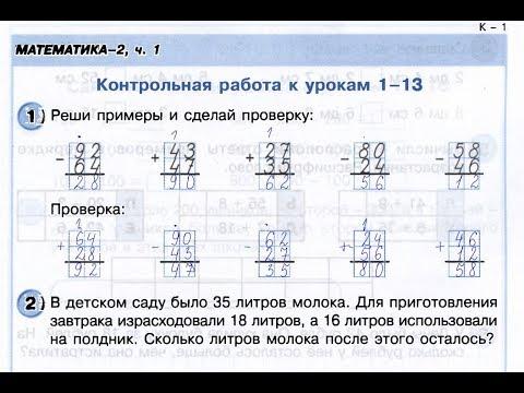 2 класс. Контрольная работа №1. Сложение и вычитание двузначных чисел. Петерсон.