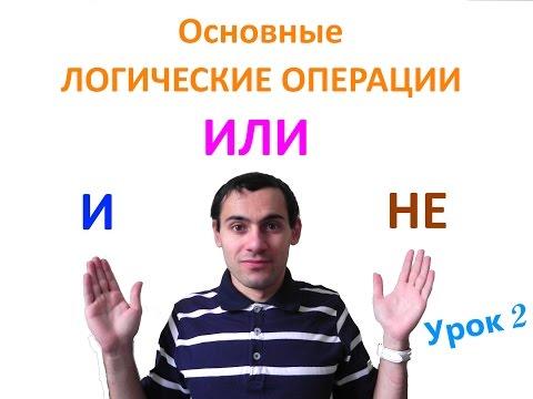 Урок 2. Основные логические операции. Основы математической логики. Видеоуроки по информатике