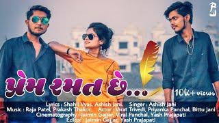 Prem Ramat Che || પ્રેમ રમત છે || Ashish Jani || New Gujarati Song