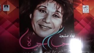 مصر العربية | شقيقة نهاد صليحة باكية: كنتِ الشمس اللي بينور حياتنا