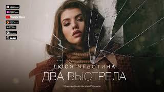 Download Люся Чеботина - Два выстрела Mp3 and Videos