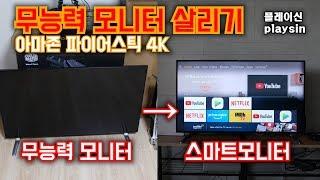 무능력모니터 스마트모니터만들기 / 아마존 파이어 TV 스틱 4K / [4K] [playsin플레이신]