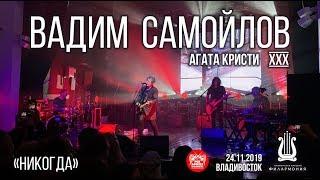 Download Вадим Самойлов - Никогда (Live, Владивосток, 24.11.2019) Mp3 and Videos