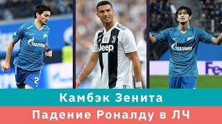 Download КС! Камбэк Зенита и падение Роналду в Лиге чемпионов Mp3 and Videos